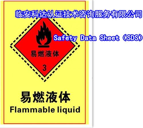 易燃液体运输要求:易燃液体分类|易燃液体运输是否